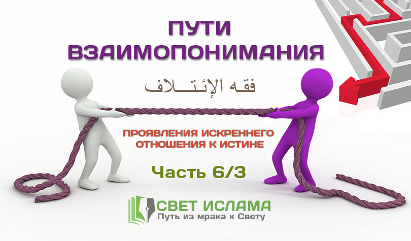 puti-vzaimoponimaniya-chast-6-3