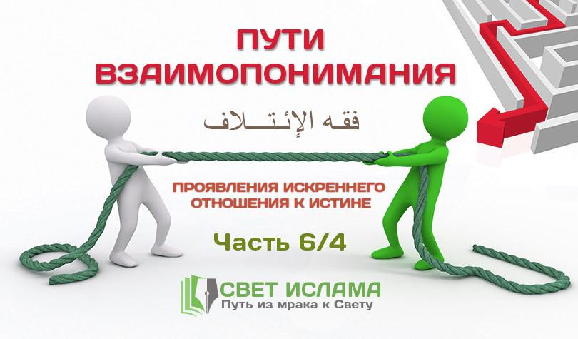 puti-vzaimoponimaniya-chast-6-4