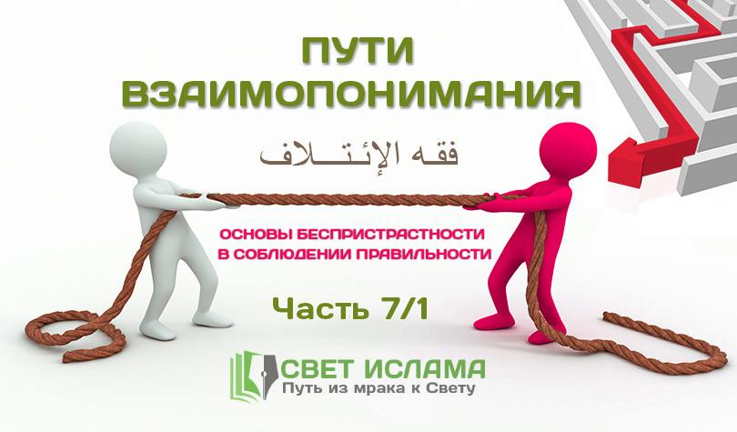 puti-vzaimoponimaniya-chast-7-1