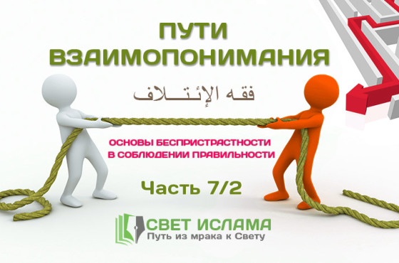 puti-vzaimoponimaniya-chast-7-2