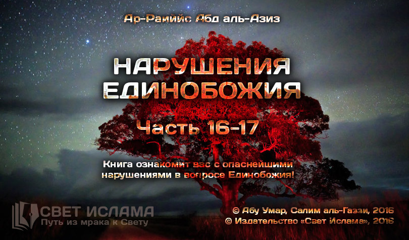 narusheniya-edinobozhiya-chast-16-17