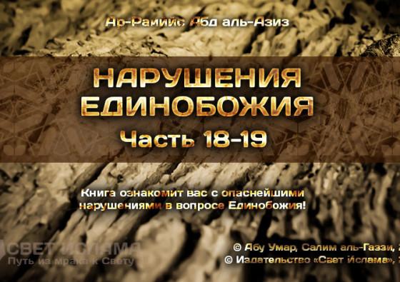 narusheniya-edinobozhiya-chast-18-19