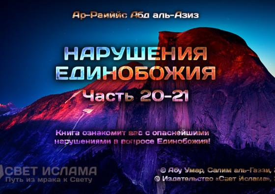 narusheniya-edinobozhiya-chast-20-21