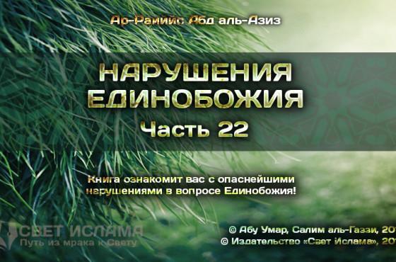 narusheniya-edinobozhiya-chast-22