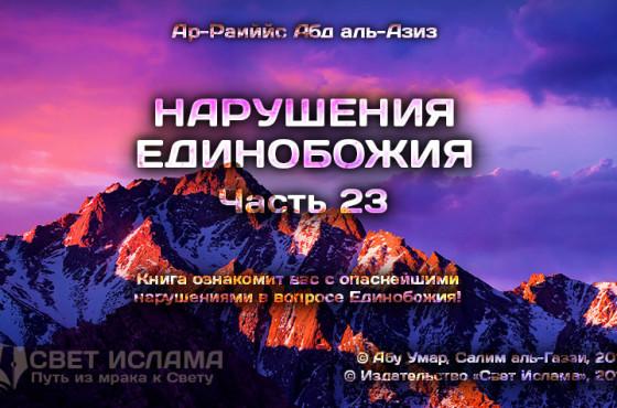 narusheniya-edinobozhiya-chast-23