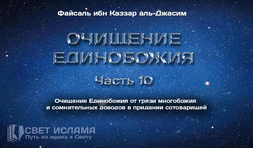 ochishhenie-edinobozhiya-chast-10