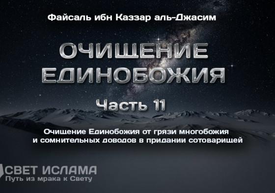 ochishhenie-edinobozhiya-chast-11