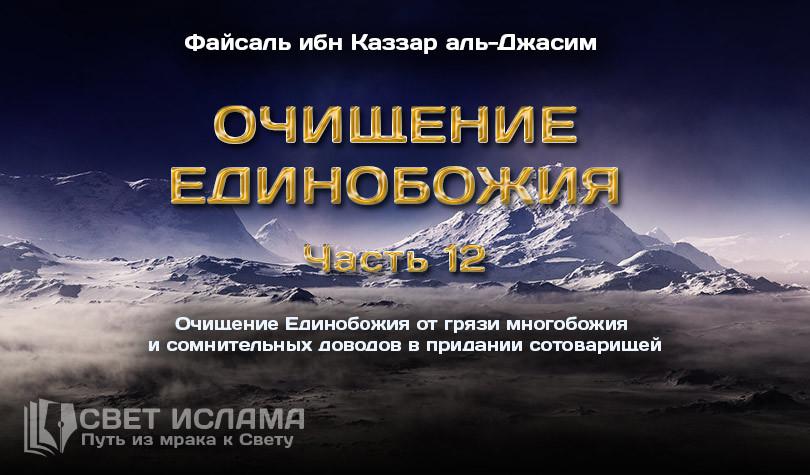 ochishhenie-edinobozhiya-chast-12