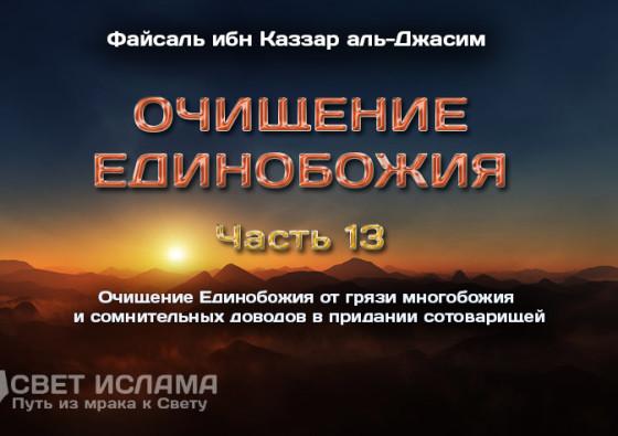 ochishhenie-edinobozhiya-chast-13