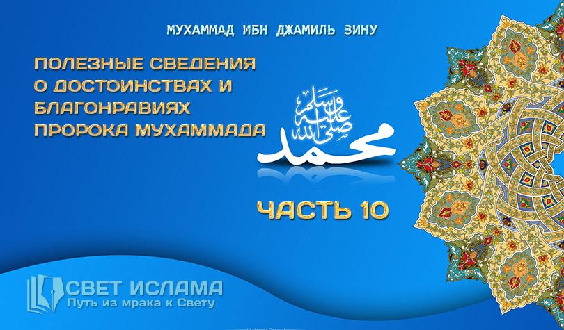 poleznye-svedeniya-o-dostoinstvax-i-blagonraviyax-proroka-muxammada-chast-10