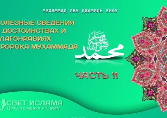 poleznye-svedeniya-o-dostoinstvax-i-blagonraviyax-proroka-muxammada-chast-11