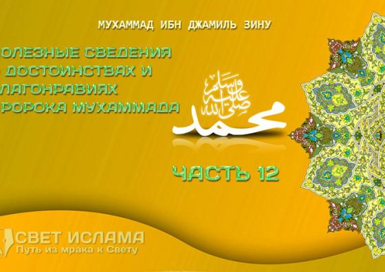 poleznye-svedeniya-o-dostoinstvax-i-blagonraviyax-proroka-muxammada-chast-12