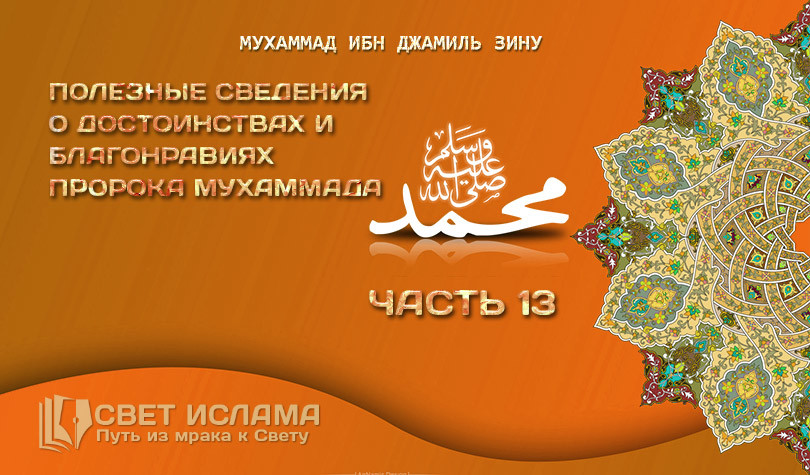 poleznye-svedeniya-o-dostoinstvax-i-blagonraviyax-proroka-muxammada-chast-13