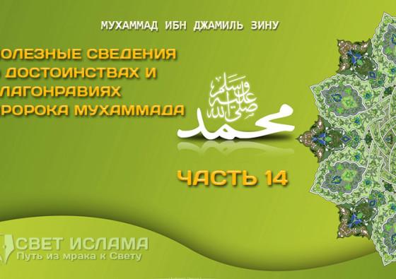 poleznye-svedeniya-o-dostoinstvax-i-blagonraviyax-proroka-muxammada-chast-14