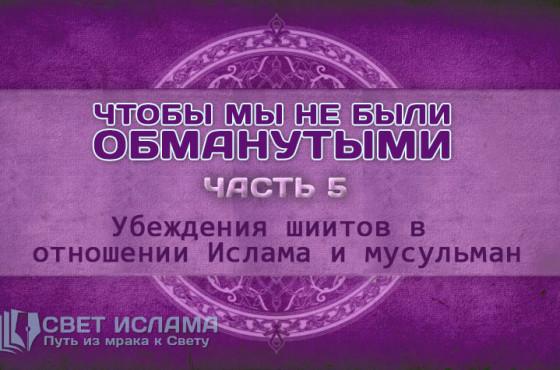 chtoby-my-ne-byli-obmanutymi-chast-5