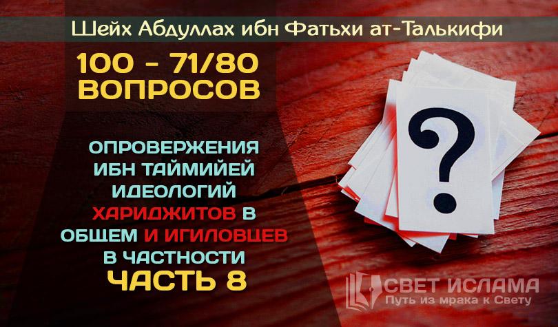 oproverzheniya-ibn-tajmijej-ideologij-xaridzhitov-v-obshhem-i-igilovcev-v-chastnosti-chast-8
