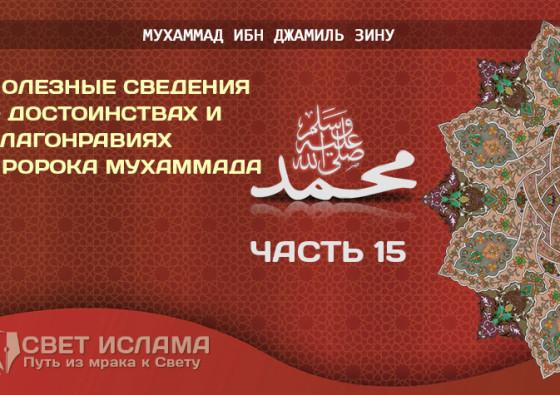 poleznye-svedeniya-o-dostoinstvax-i-blagonraviyax-proroka-muxammada-chast-15