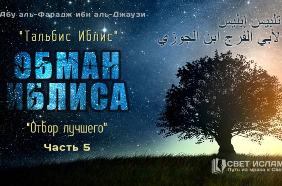 talbis-iblis-obman-iblisa-chast-5