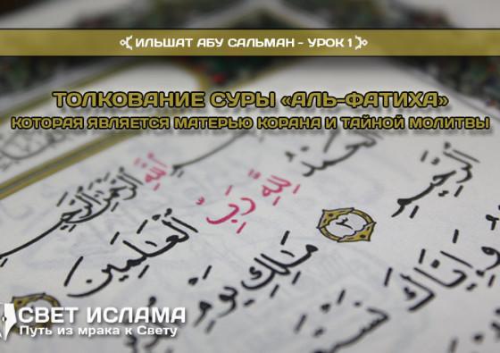 tolkovanie-sury-al-fatixa-urok-1
