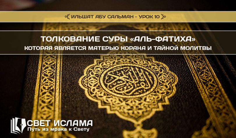 tolkovanie-sury-al-fatixa-urok-10