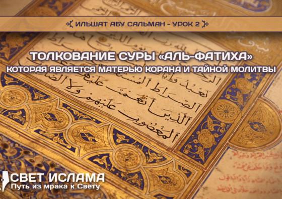 tolkovanie-sury-al-fatixa-urok-2