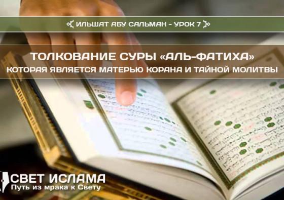 tolkovanie-sury-al-fatixa-urok-7