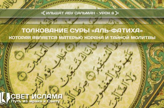tolkovanie-sury-al-fatixa-urok-8