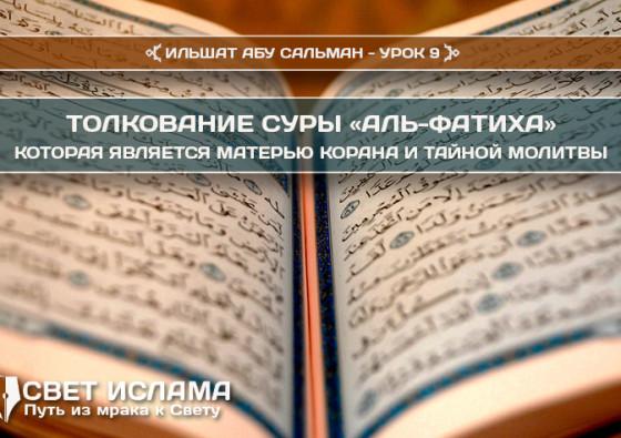 tolkovanie-sury-al-fatixa-urok-9