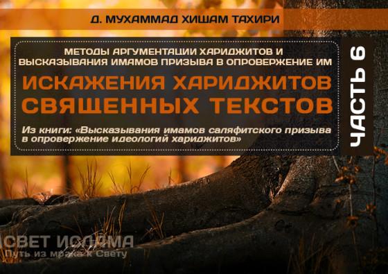 viskazyvaniya-imamov-prizyva-v-oproverzhenie-ideologij-xaridzhitov-chast-6