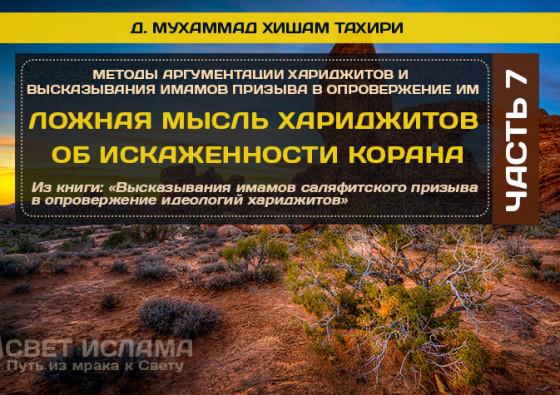 viskazyvaniya-imamov-prizyva-v-oproverzhenie-ideologij-xaridzhitov-chast-7