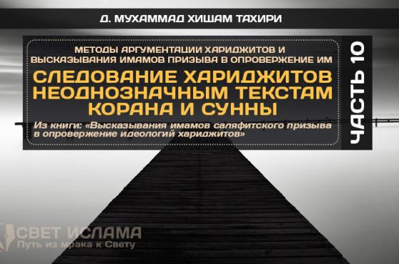 vyskazyvaniya-imamov-prizyva-v-oproverzhenie-ideologij-xaridzhitov-chast-10