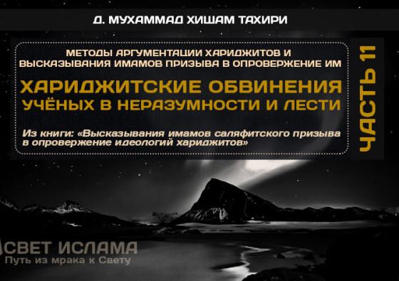 vyskazyvaniya-imamov-prizyva-v-oproverzhenie-ideologij-xaridzhitov-chast-11