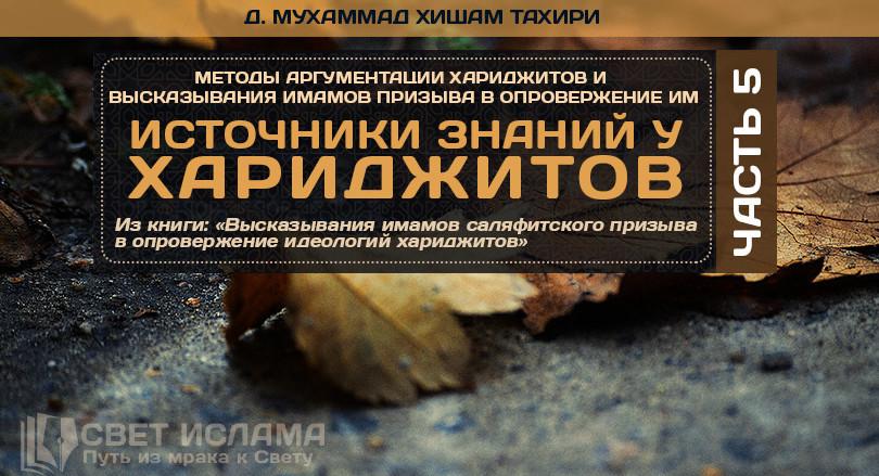 vyskazyvaniya-imamov-prizyva-v-oproverzhenie-ideologij-xaridzhitov-chast-5