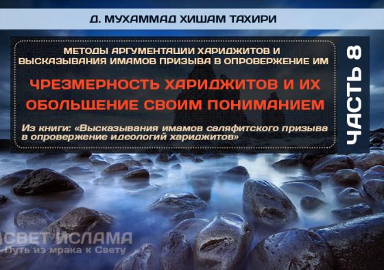 vyskazyvaniya-imamov-prizyva-v-oproverzhenie-ideologij-xaridzhitov-chast-8