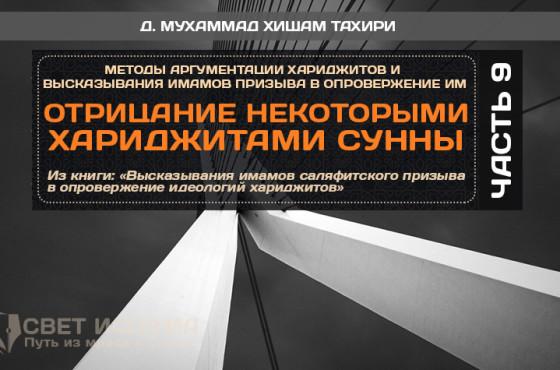vyskazyvaniya-imamov-prizyva-v-oproverzhenie-ideologij-xaridzhitov-chast-9