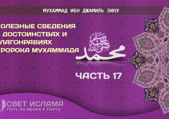 poleznye-svedeniya-o-dostoinstvax-i-blagonraviyax-proroka-muxammada-chast-17