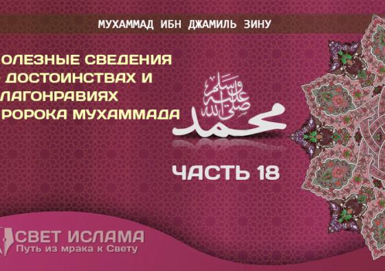 poleznye-svedeniya-o-dostoinstvax-i-blagonraviyax-proroka-muxammada-chast-18
