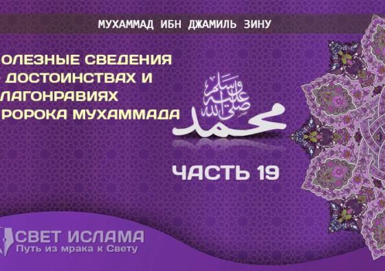 poleznye-svedeniya-o-dostoinstvax-i-blagonraviyax-proroka-muxammada-chast-19