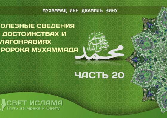 poleznye-svedeniya-o-dostoinstvax-i-blagonraviyax-proroka-muxammada-chast-20