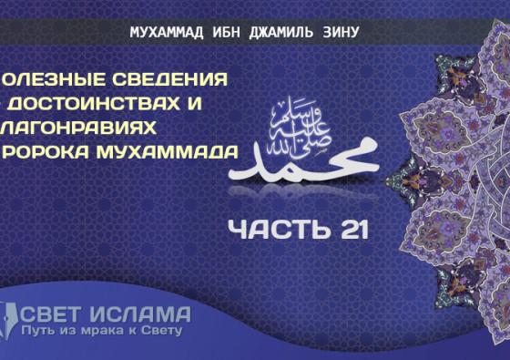 poleznye-svedeniya-o-dostoinstvax-i-blagonraviyax-proroka-muxammada-chast-21