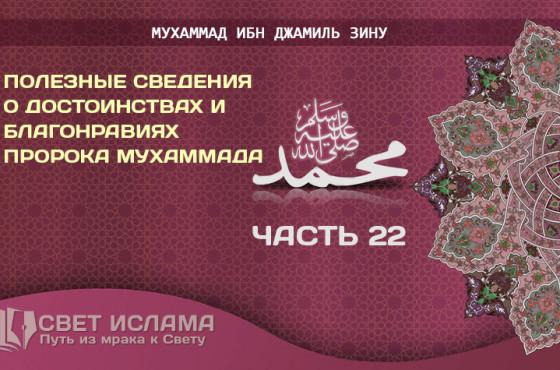 poleznye-svedeniya-o-dostoinstvax-i-blagonraviyax-proroka-muxammada-chast-22