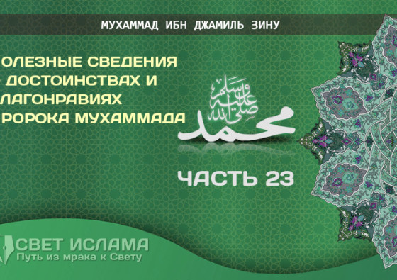 poleznye-svedeniya-o-dostoinstvax-i-blagonraviyax-proroka-muxammada-chast-23