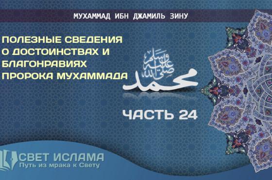 poleznye-svedeniya-o-dostoinstvax-i-blagonraviyax-proroka-muxammada-chast-24