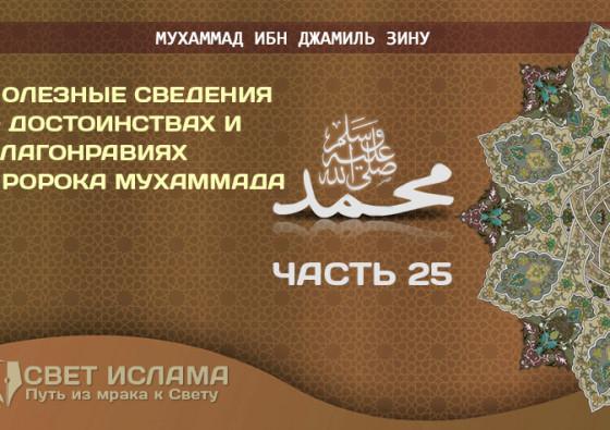 poleznye-svedeniya-o-dostoinstvax-i-blagonraviyax-proroka-muxammada-chast-25