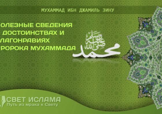 poleznye-svedeniya-o-dostoinstvax-i-blagonraviyax-proroka-muxammada-kniga