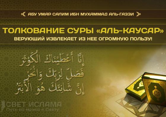 tolkovanie-sury-al-kausar