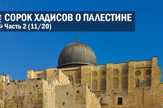 sorok-xadisov-o-palestine-chast-2-1120