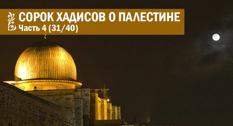 sorok-xadisov-o-palestine-chast-4-3140
