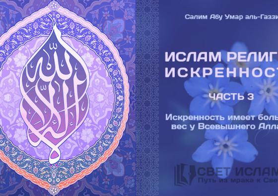 islam-religiya-iskrennosti-chast-3