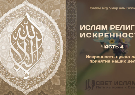 islam-religiya-iskrennosti-chast-4